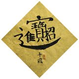 Auspicious Chinese Calligraphy on gold paper Stock Photo