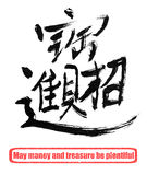 Auspicious words in Chinese. Traditional chinese calligraphy art isolated on white background. Meaning is May the money and treasure be plentiful stock illustration