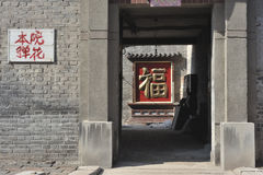 Auspicious words. In the home of the ancient city of pingyao, the door of the auspicious meaning, Chinese characters are written on the wall, screen wall to Royalty Free Stock Photography