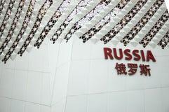 Ausstellung 2010 China-, Shanghai Lizenzfreies Stockfoto