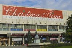 Ausstellungs-Weihnachtszeit 2014, Moskau, Russland Stockbild