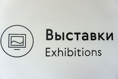 Ausstellungszeichen auf der Wand auf russisch lizenzfreie stockbilder
