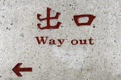 Ausweg-Zeichen -- auf chinesisches und englisch stockbilder