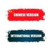 Autocollant pour la Chine et international illustration libre de droits