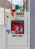 Automatisierter externer Defibrillator in Japan Lizenzfreie Stockbilder