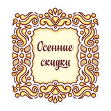 Autumn sale. Russian text Stock Photo