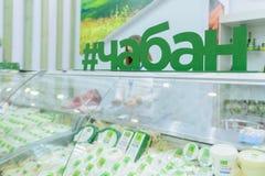 Autunno dorato di mostra agroindustriale russa fotografia stock libera da diritti