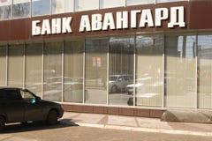 Avangarde банка Стоковая Фотография RF
