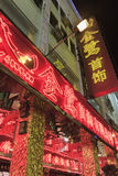 Avant lumineux d'un restaurant chinois, Xiamen, Chine Photos libres de droits