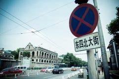 Avenida del norte del dongsi Pekín Fotografía de archivo libre de regalías