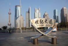 Avenida del siglo en Pudong Fotos de archivo libres de regalías