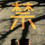 Aventures du Japon Image stock