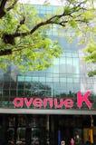 Avenue K Stock Images