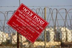 Avertissement militaire israélien Photo libre de droits
