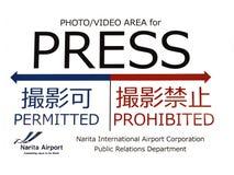 Aviso del aeropuerto Terminal1 de Narita para la gente de la prensa fotografía de archivo