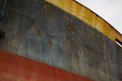 Aviva Cairo Shipwreck - Taiwan 3 Royaltyfri Fotografi