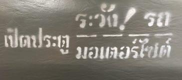 Avvertimenti tailandesi del testo in taxi Fotografie Stock