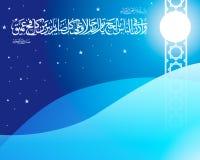 aya eid伊斯兰朝圣 免版税库存图片
