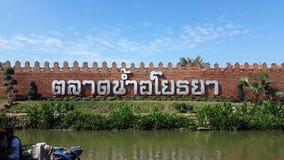 Ayutthaya стоковое фото