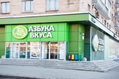 Azbuka Vkusa alfabet av smaksupermarket på en av Moskvagatan Azbuka Vkusa är en supermarketkedja fungerade 90 diversehandel Royaltyfri Bild
