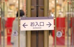 Aziatische het winkelen samenvatting Royalty-vrije Stock Fotografie