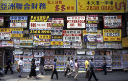 AZJA CHINY HONG KONG Fotografia Royalty Free