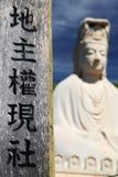 Azja religia Zdjęcie Royalty Free