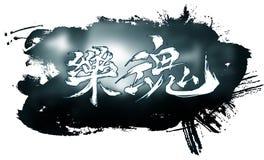 Azjatycka tekst dusza muzyka Zdjęcia Royalty Free