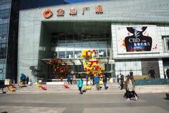 Azjatycki chińczyk, Pekin, plac, całościowi handlowi budynki Obraz Stock
