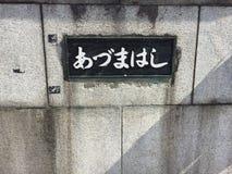 Azumabashi Azuma桥梁石匾  库存照片