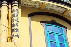 Bâtiment d'héritage, Macao, Chine image stock