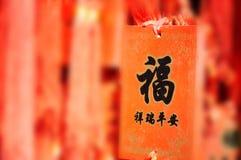 Bénédiction de caractère chinois Photographie stock libre de droits