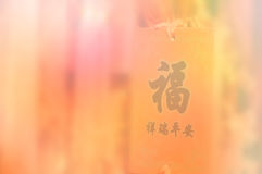 Bénédiction de caractère chinois Image libre de droits