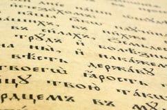 A Bíblia cristã velha fotografia de stock royalty free