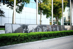Börse Shanghais Stockfoto