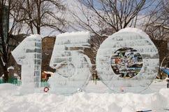 Bündnispark, Ottawa, Kanada lizenzfreie stockfotografie