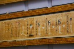 B Forntida papyrus för C - Kairomuseum Arkivfoton