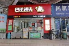 Babi maotou被蒸的面包餐馆 免版税库存照片