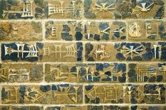 Babylon keilförmig Stockfoto