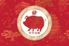 Bacground cinese felice 2019 del nuovo anno con il buon anno cinese di traduzione degli elementi del handdrown, maiale illustrazione vettoriale