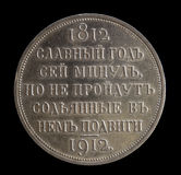 Back of antique Russian Ruble coin to commemorate one hundred years since Napoleons defeat in 1812. Stock Photo
