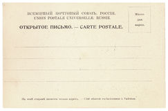 The back of Russian vintage postcard. 1900's royalty free stock photos