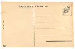 The back of Russian vintage postcard Royalty Free Stock Photography