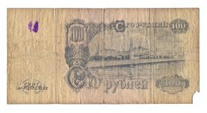 The back of the scanned old monetary denomination Royalty Free Stock Images