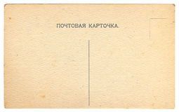The back of Soviet vintage postcard Royalty Free Stock Photos