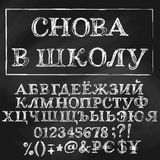 Back to school cyrillic alphabet Stock Images