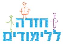 Back to school doodle Hebrew banner with cute stick figures. Doodle figures with pencil,ruler and notebook, back to school Hebrew text on white background Stock Image