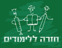 Back to school doodle Hebrew banner. Doodle figures with pencil,ruler and notebook, back to school Hebrew text on green board background Royalty Free Stock Photography