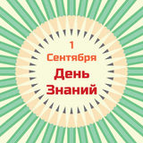 Back to school. The inscription in Russian: 1 September, knowled. Back to school. The inscription in Russian: September 1, knowledge Day. Round frame made of Stock Images