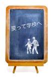 Back to school in japanese. Sentence back to school written in japanese in a blackboard label Royalty Free Stock Photography